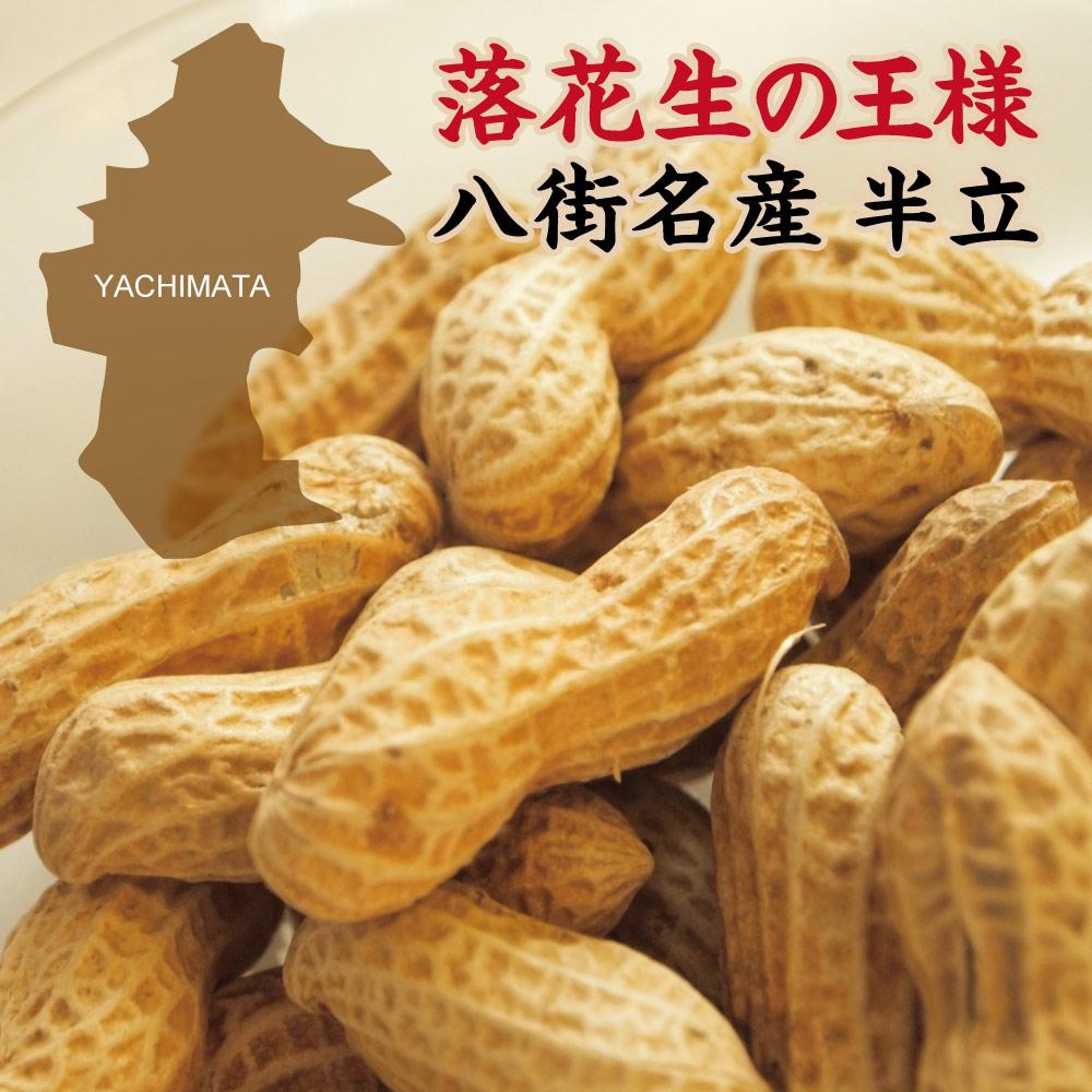 【千葉名産】落花生ギフト 5種類詰