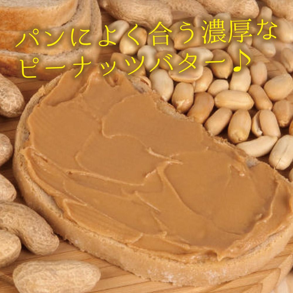 ピーナッツバター3種ギフト