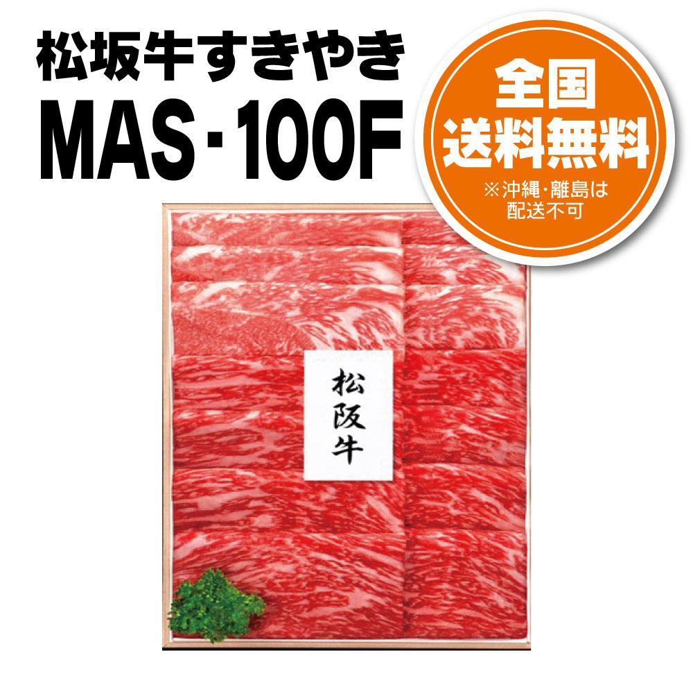 松坂牛すき焼き MAS-100F