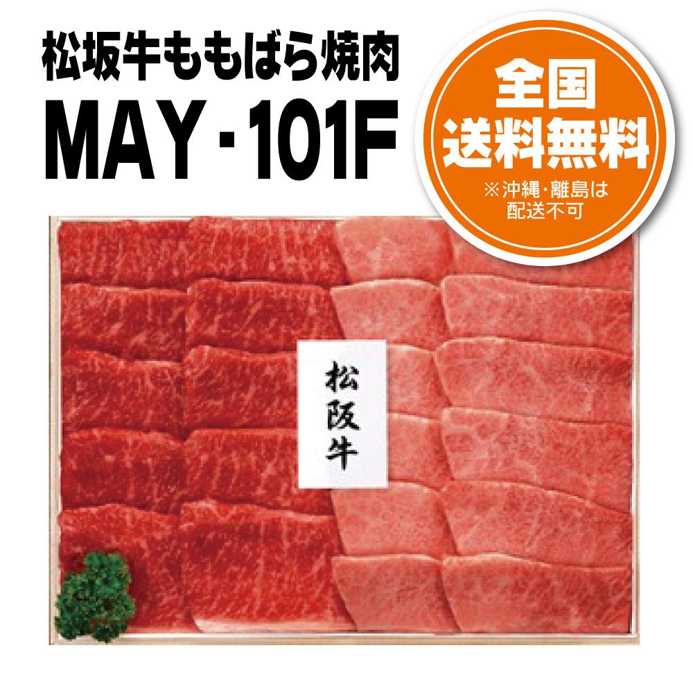 松坂牛ももばら焼肉 MAY-101F