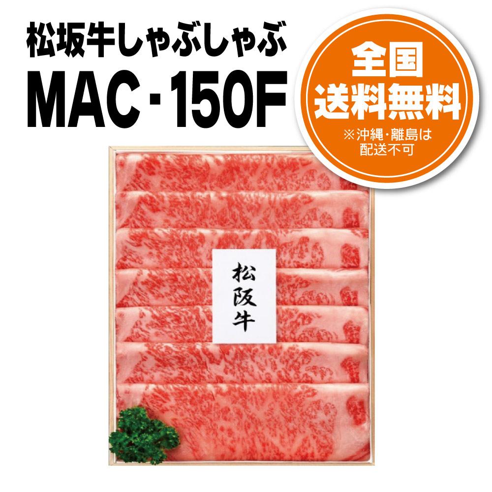 松坂牛しゃぶしゃぶ MAC-150F