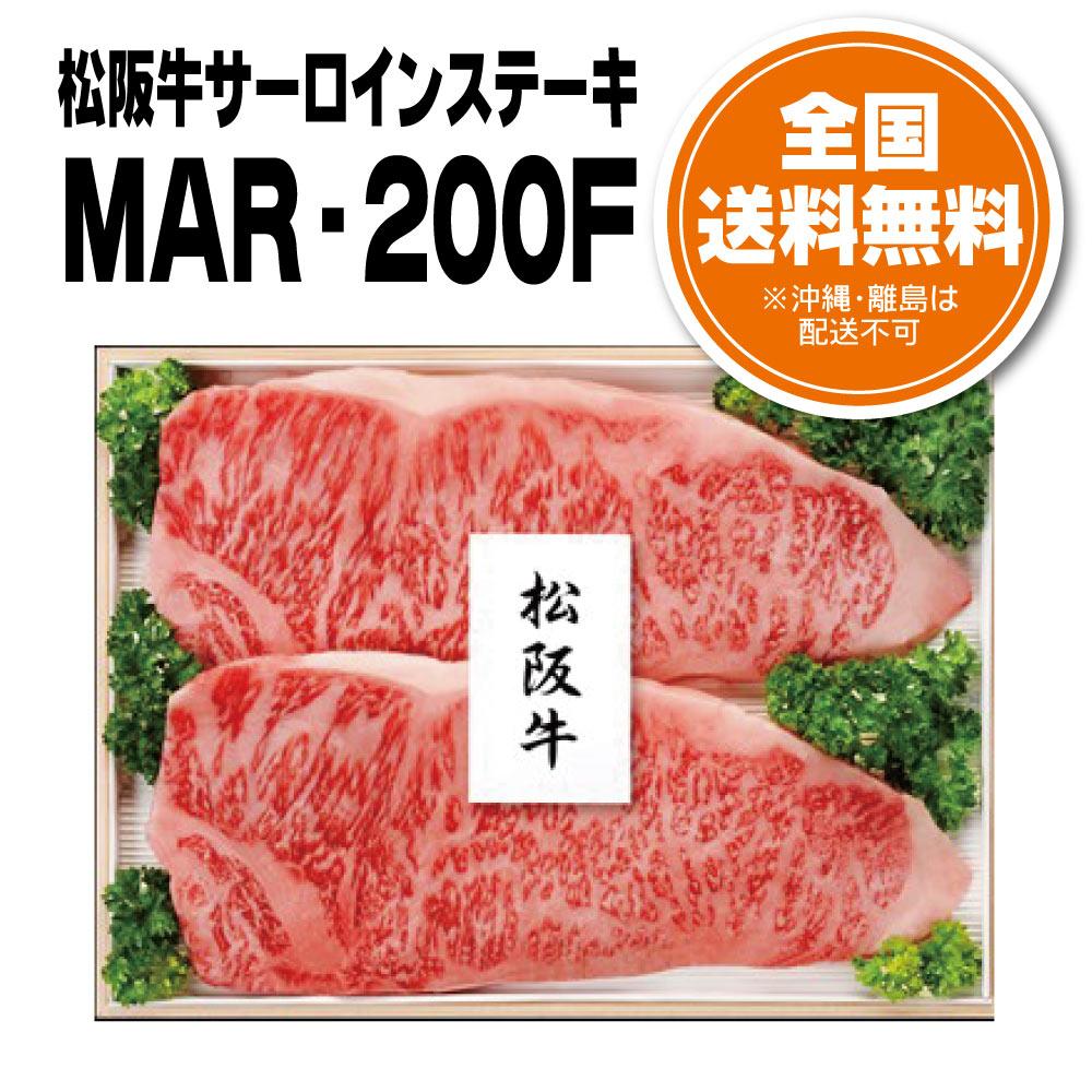 松坂牛サーロインステーキ MAR-200F