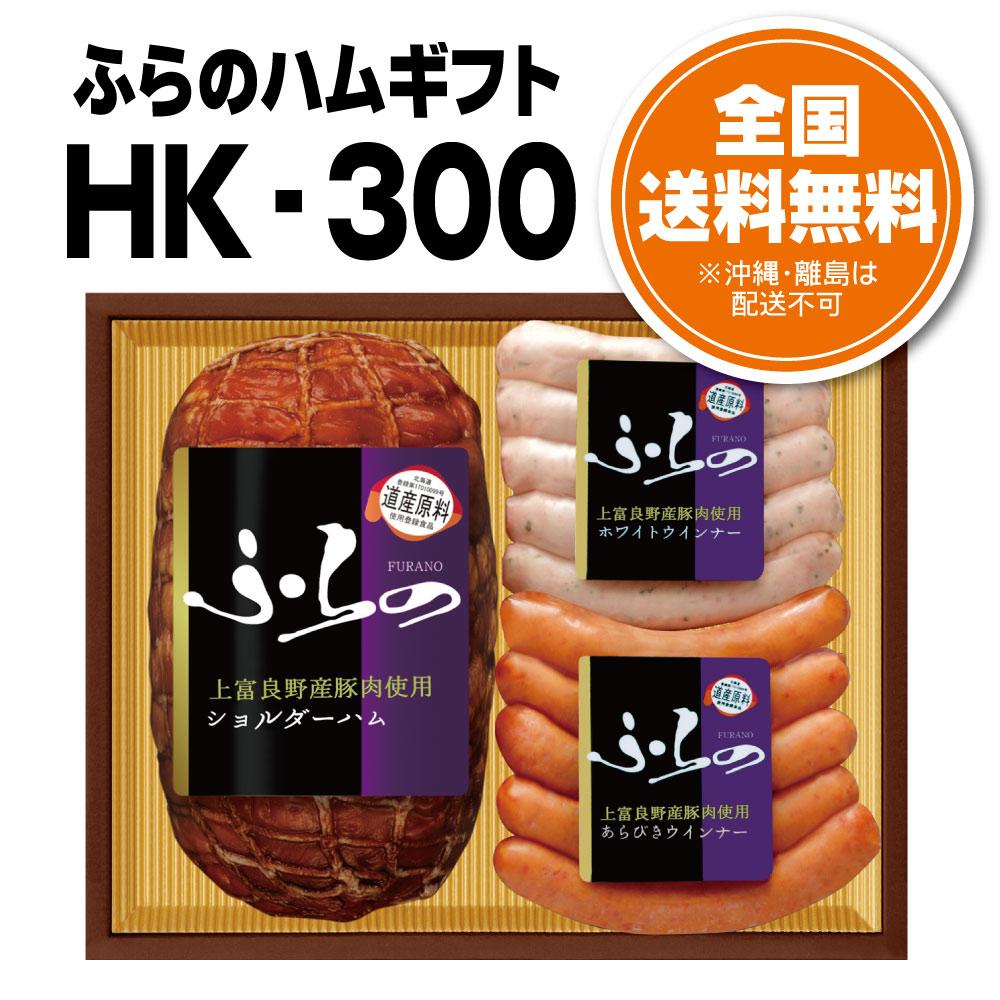ふらのハムギフト HK-300