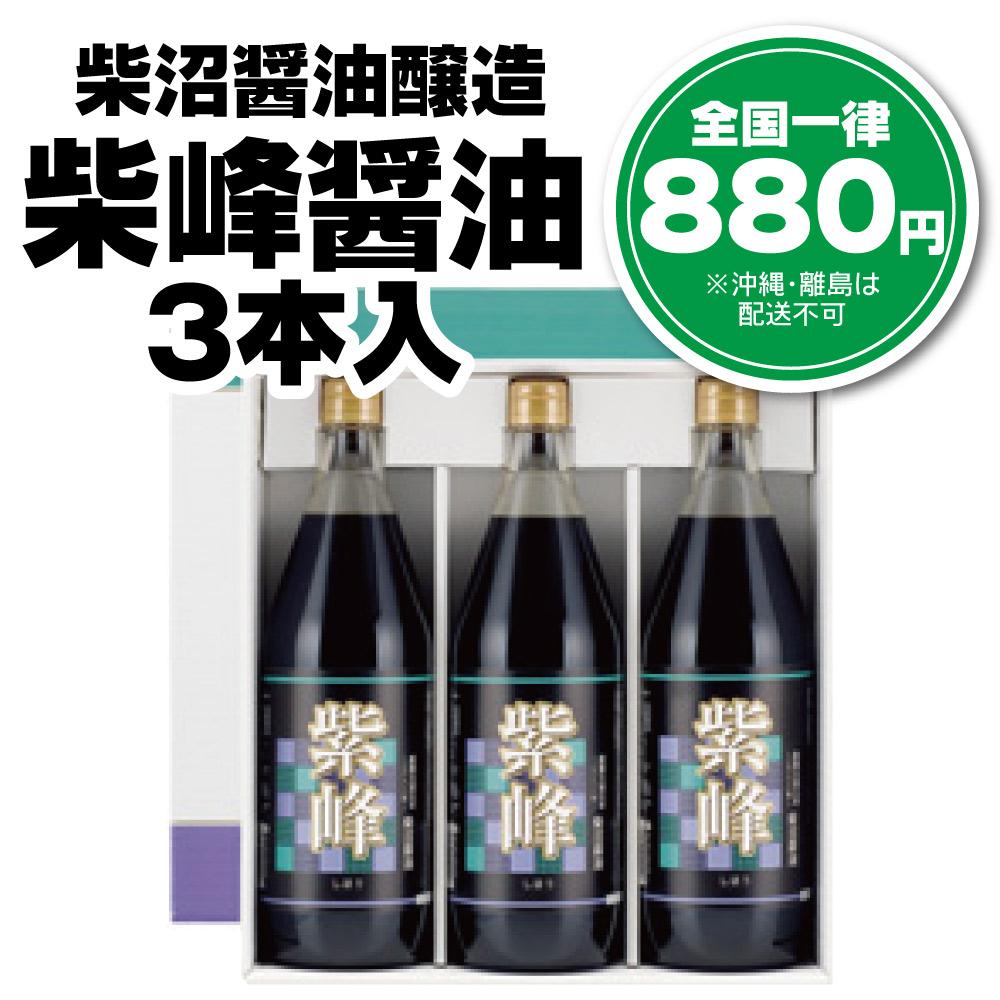 柴沼醤油醸造 紫峰醤油 3本入