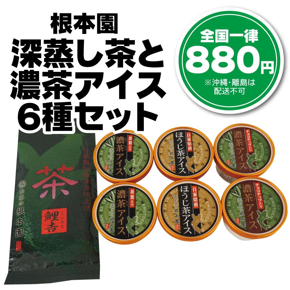 根本園 深蒸し茶と濃茶アイス6種セット