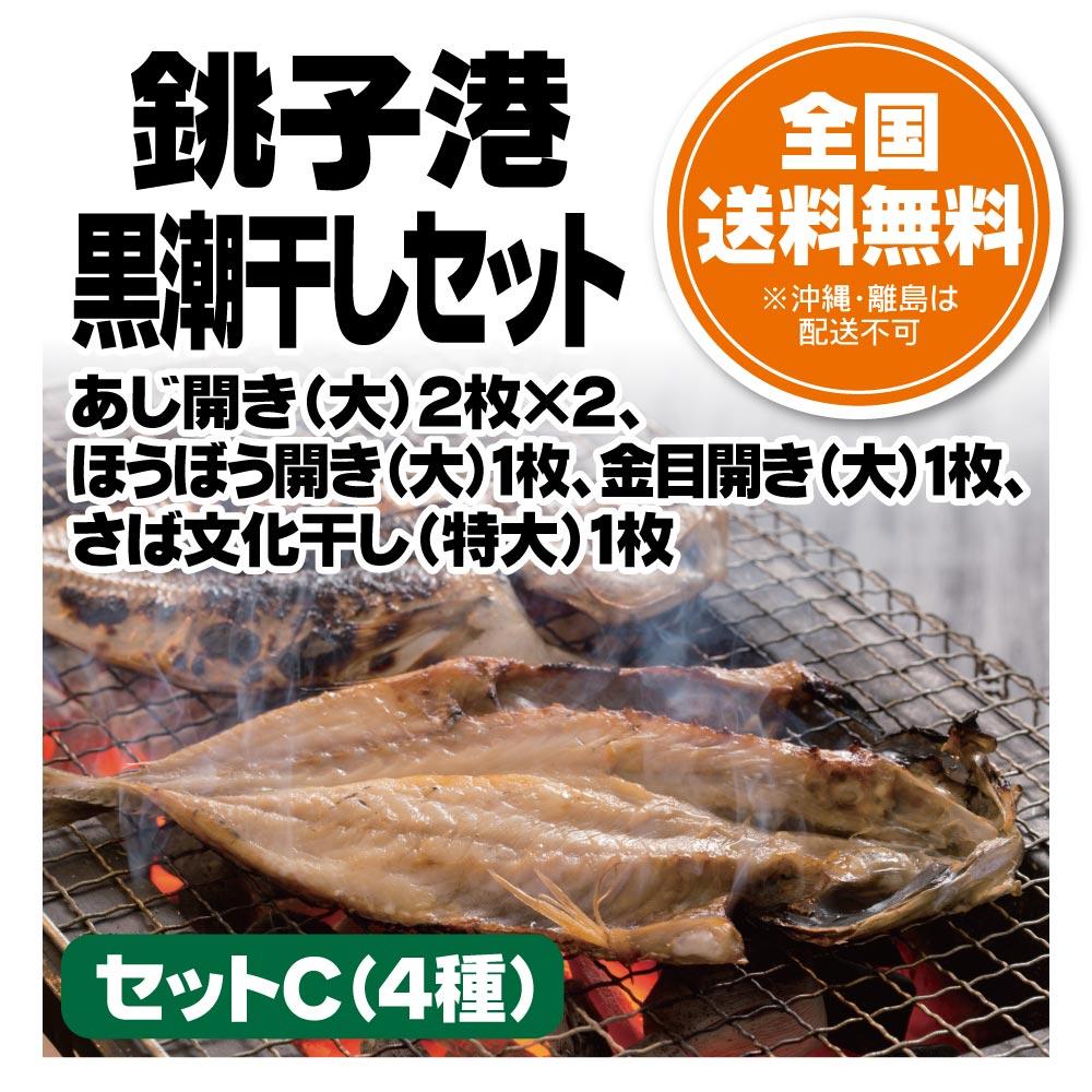 銚子港黒潮干しセット C(4種)