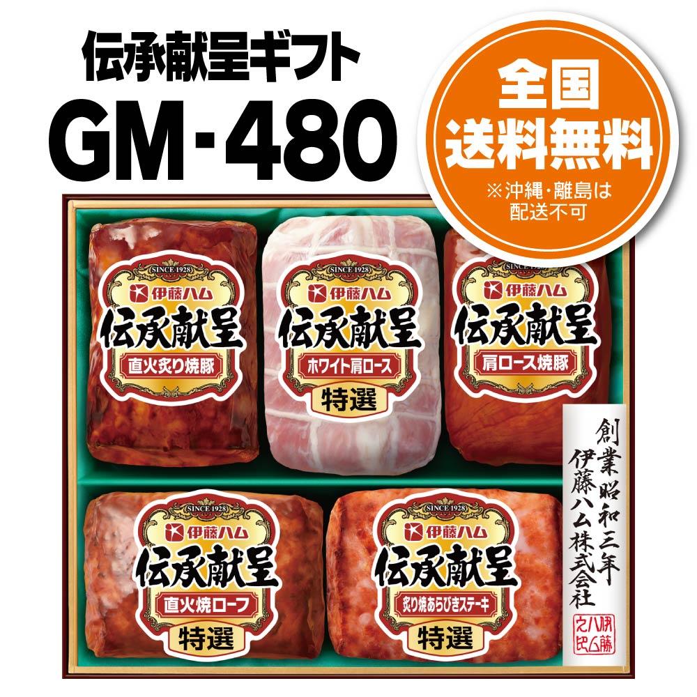 伊藤ハム 伝承献呈ギフト GM-480