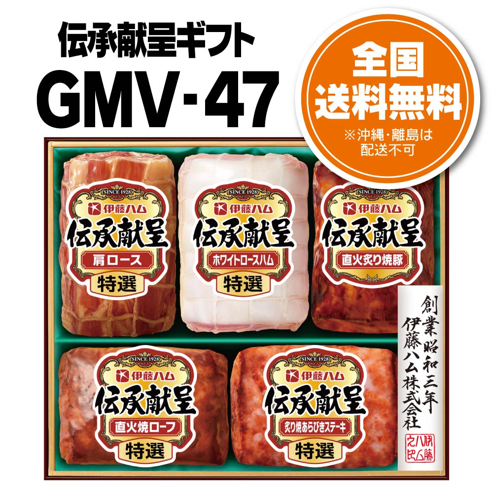伊藤ハム 伝承献呈ギフト GMV-47