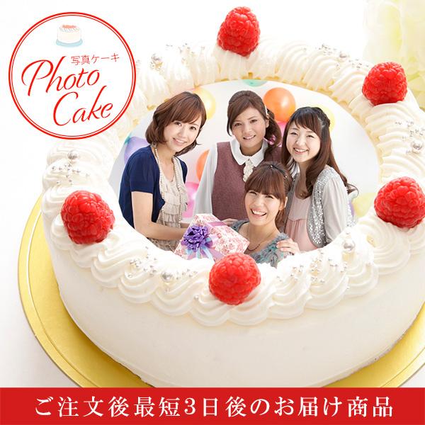 送料無料 写真ケーキ(生クリーム)4号〜6号