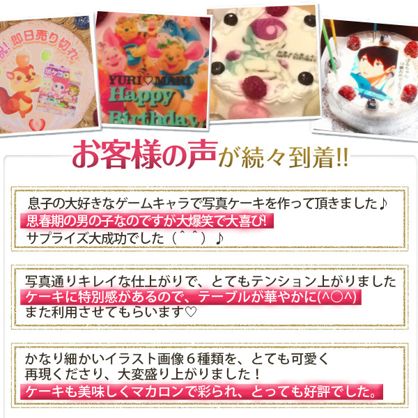 《キャラクタープリントケーキ》ベイクドチーズケーキ