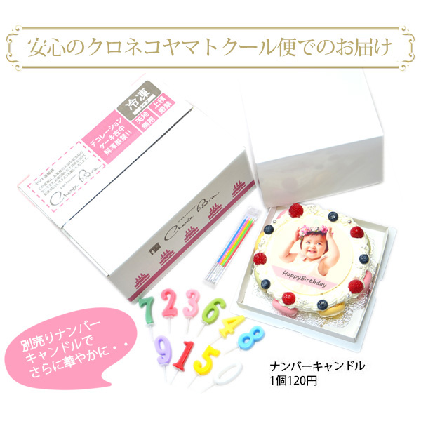 マカロン キャラクタープリントケーキ 4号〜10号