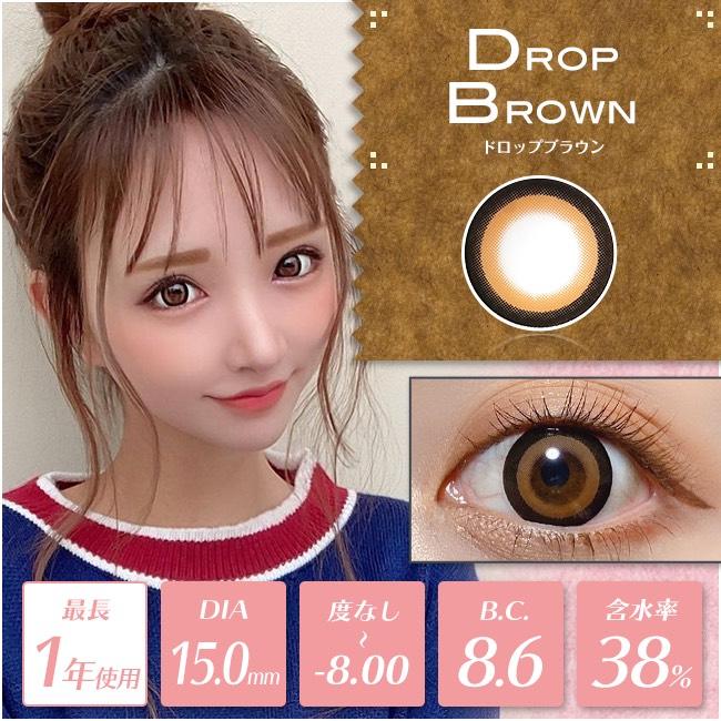 【度あり・度なし】Dropブラウン(1年)
