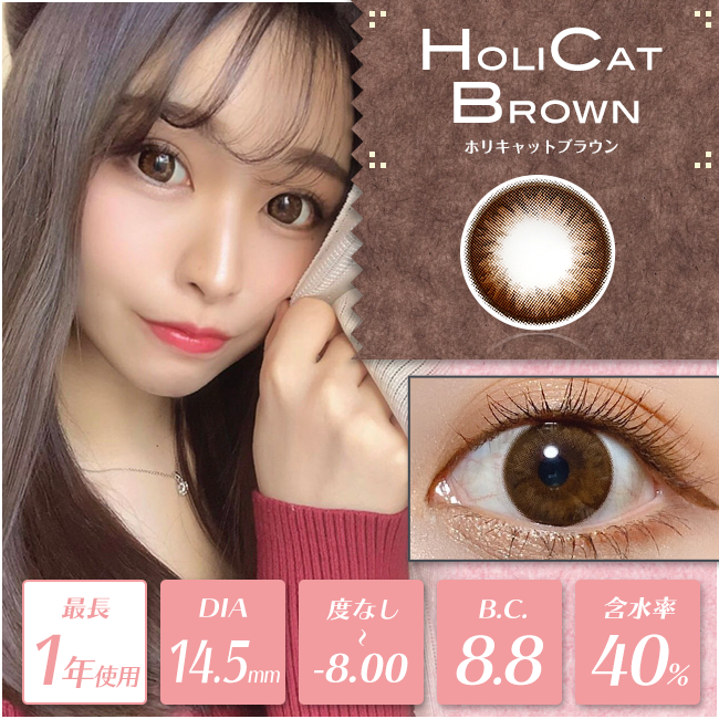 【度あり・度なし】HoliCatブラウン(1年)