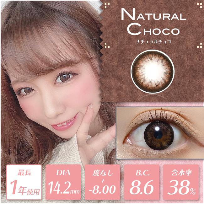 【度あり・度なし】naturalチョコ(1年)