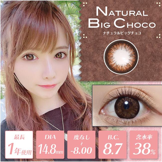 【度あり・度なし】naturalビッグチョコ(1年)