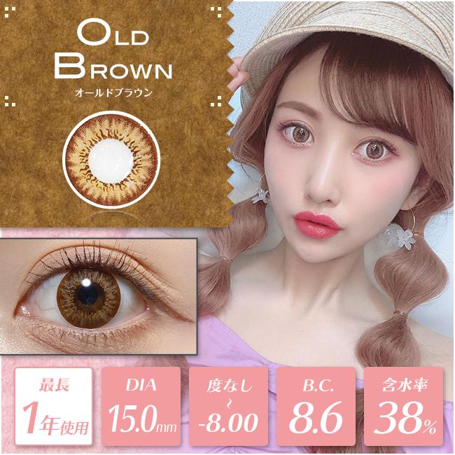 【度あり・度なし】oldブラウン(1年)