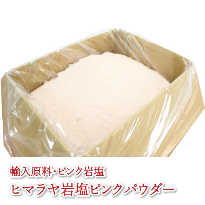 【送料無料】輸入原料・ヒマラヤ岩塩ピンク パウダー 25kg袋入り