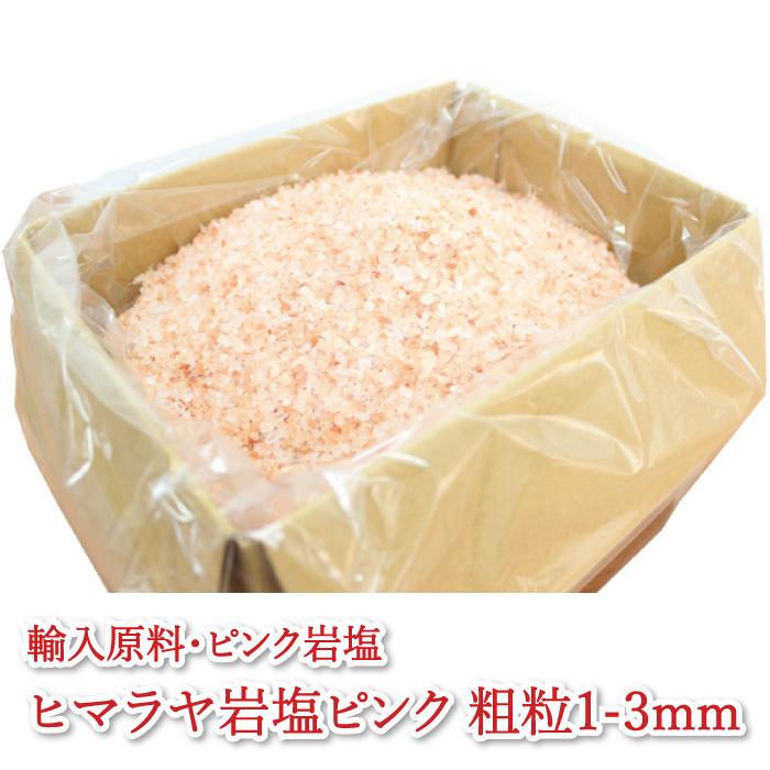 【送料無料】輸入原料・ヒマラヤ岩塩ピンク 粗粒1-3mm  25kg