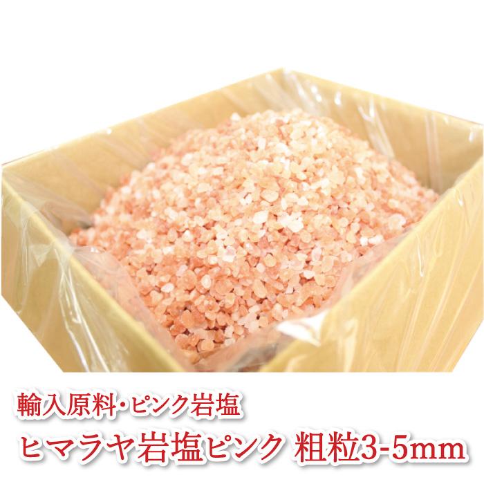 【送料無料】輸入原料・ヒマラヤ岩塩ピンク 粗粒3-5mm  25kg袋入り