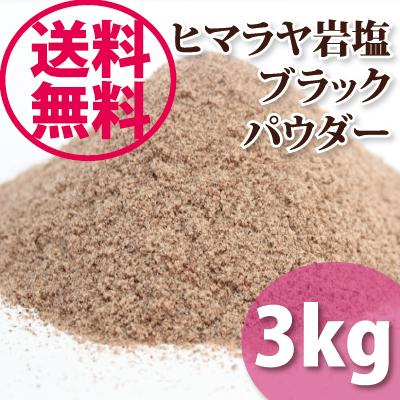 【送料無料】ヒマラヤ岩塩 ブラック パウダー  1kg×3袋【微粉末】【食用】