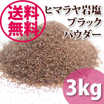 【送料無料】ヒマラヤ岩塩 ブラック パウダー  1kg×3袋【粗め粉末】【食用】