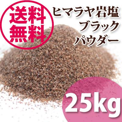 【送料無料】ヒマラヤ岩塩 ブラック パウダー  25kg 【粗め粉末】【食用】【検品済】