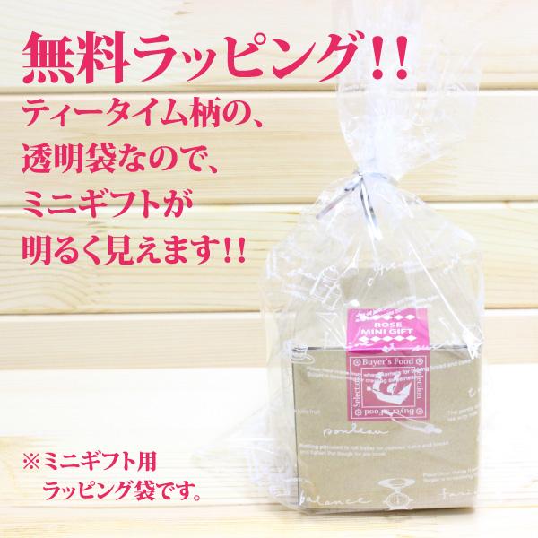 【無料!!】セルフラッピング用袋!!中サイズ【1商品につき1袋まで】