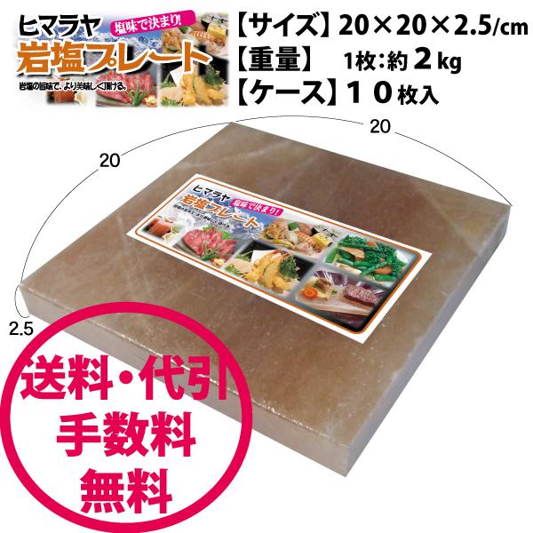 【送料無料】岩塩プレート20×20×2.5/cm×10枚【箱売】【焼肉】【BBQ】