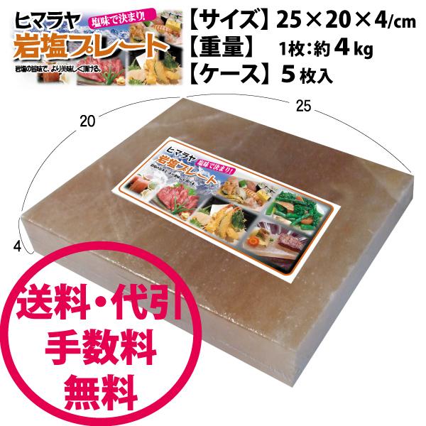 【送料無料】岩塩プレート25×20×4/cm×5枚【箱売】【焼肉】【BBQ】