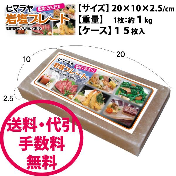 【送料無料】岩塩プレート20×10×2.5/cm×15枚【箱売】【焼肉】【お刺身】