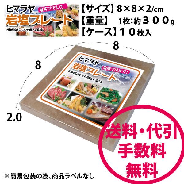 【送料無料】岩塩プレート約8×8×2/cm×10枚【焼肉】【お刺身】【簡易包装】