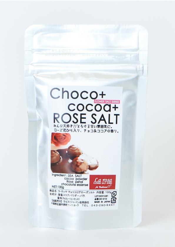 チョコココアローズソルト 100g袋 【約2〜3回分】【ラロッサ】