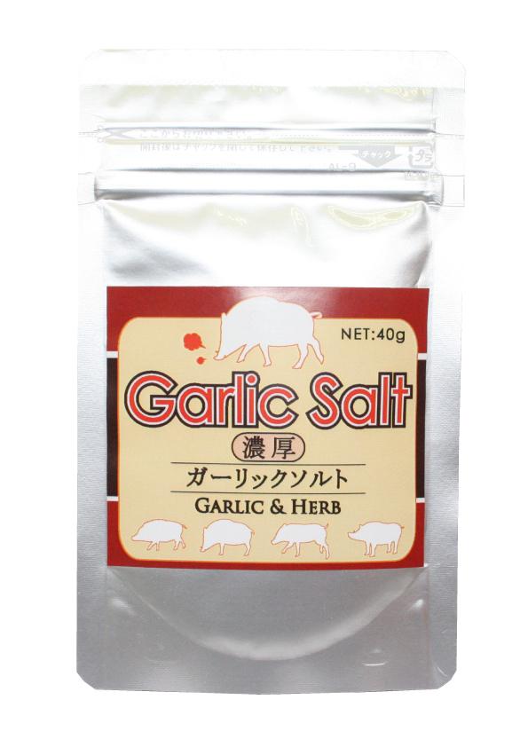 ガーリックソルト 30g袋【ガーリック】【使いやすいチャック袋】