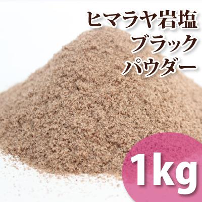 ヒマラヤ岩塩 ブラック パウダー  1kg袋【微粉末】【チャック袋】【保存に便利】