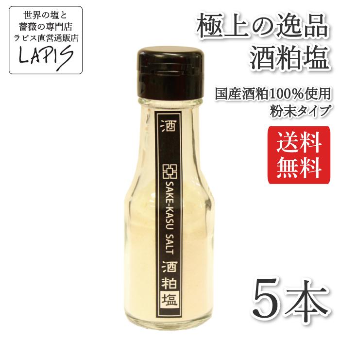 【送料無料】酒粕塩70gビン×5本 【まとめ買い】