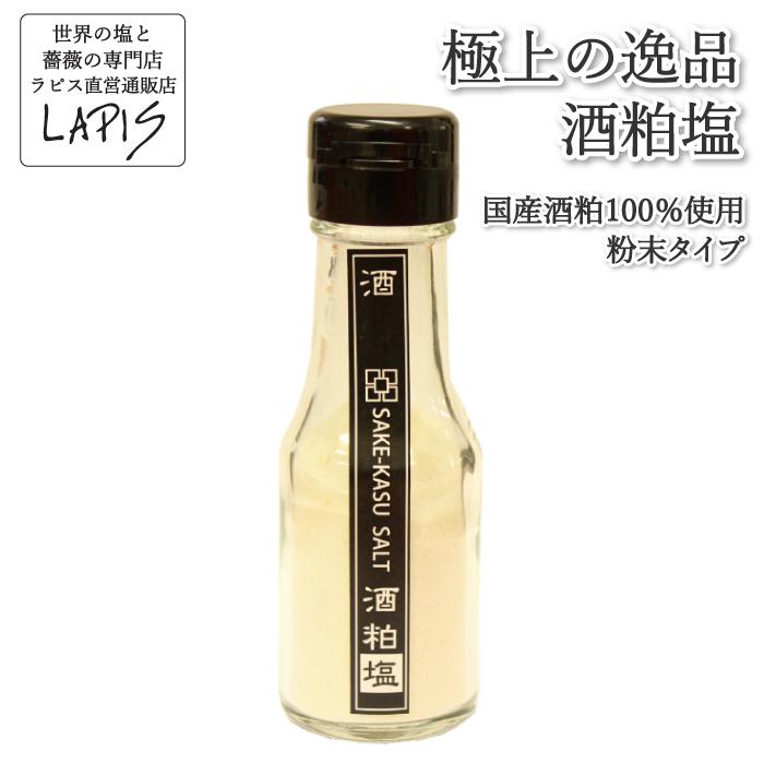 【送料無料】酒粕塩300g袋×3袋 【まとめ買い】
