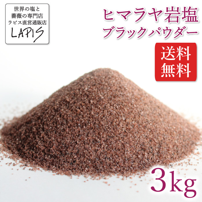 【送料無料】ヒマラヤ岩塩ブラック パウダー  1kg×3袋【標準】【食用】