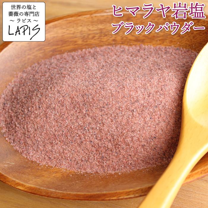 【送料無料】ヒマラヤ岩塩ブラック パウダー  1kg×5袋【標準】