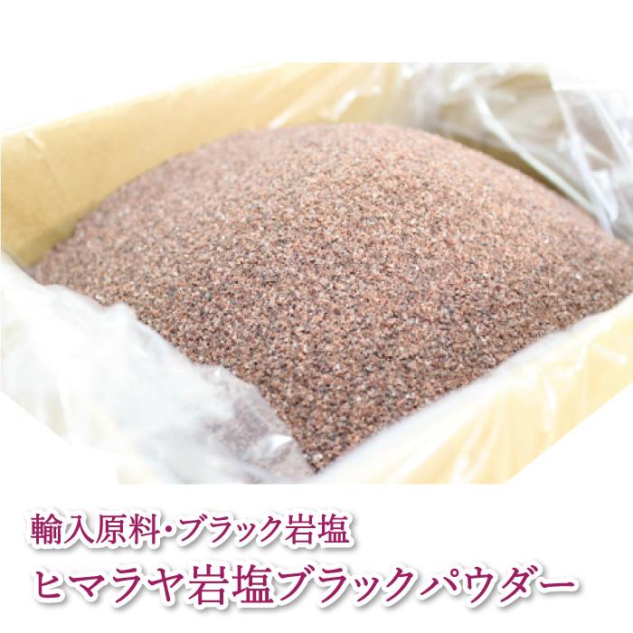 【送料無料】輸入原料・ヒマラヤ岩塩ブラック パウダー  25kg袋入り【標準】