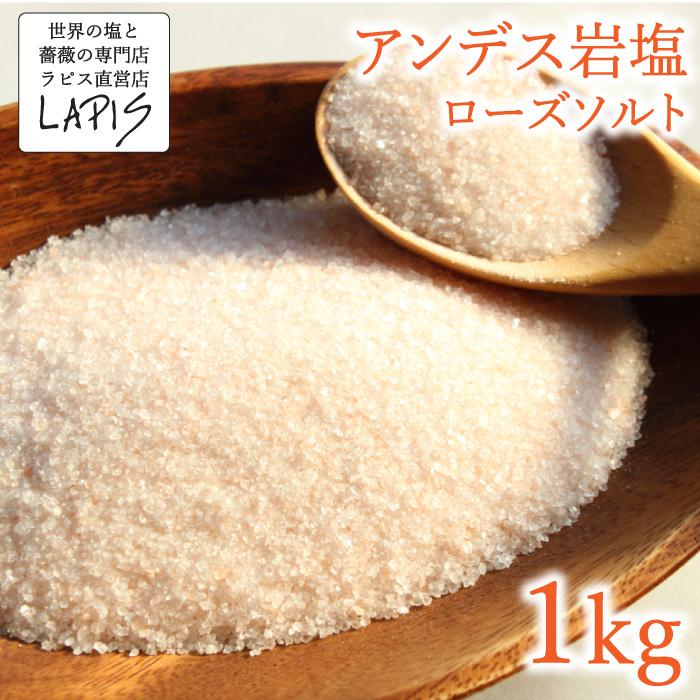 【送料無料】アンデス岩塩 ローズソルト 1kg×3袋【パウダー】
