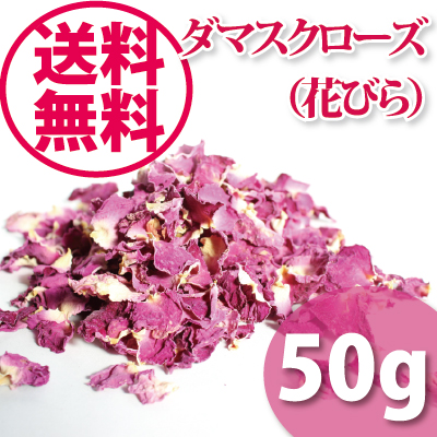 【送料無料】ダマスクローズ花びら 50g袋 【花びら】【茶葉用】【スイーツ用】