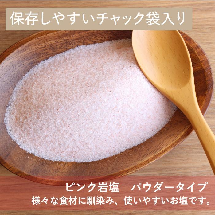 ヒマラヤ岩塩ピンク パウダー 300g袋【粉末】【チャック袋】【保存に便利】【大特価】