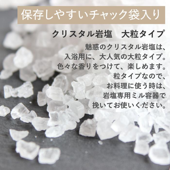 ヒマラヤ岩塩クリスタル 粗粒 300g袋 【透明】【大粒】【チャック袋】【保存に便利】【大特価】