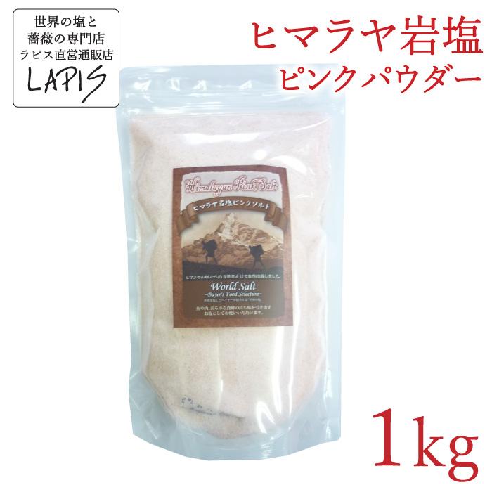 【送料無料】ヒマラヤ岩塩ピンク パウダー 1kg×3袋【粉末】【食用】