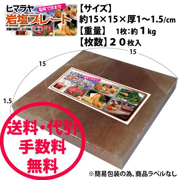 【送料無料】岩塩プレート約15×15×厚1〜1.5/cm×20枚【焼肉】【お刺身】【簡易包装】