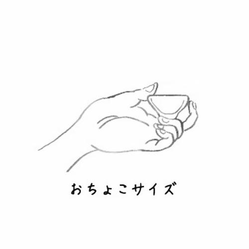 江戸硝子 うきよ さかずき/富硝子