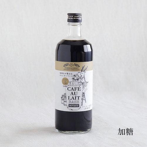 珈琲豆が贅沢なカフェオレベース/奈良藤枝珈琲焙煎所