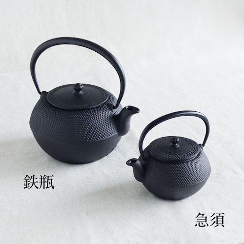 南部鉄器 鉄瓶まろみアラレ/及源鋳造