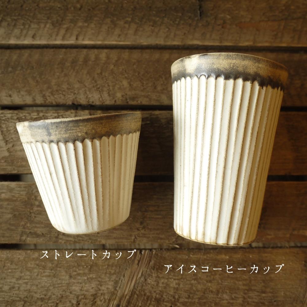アンティークスリムライン ストレートカップ/わかさま陶芸