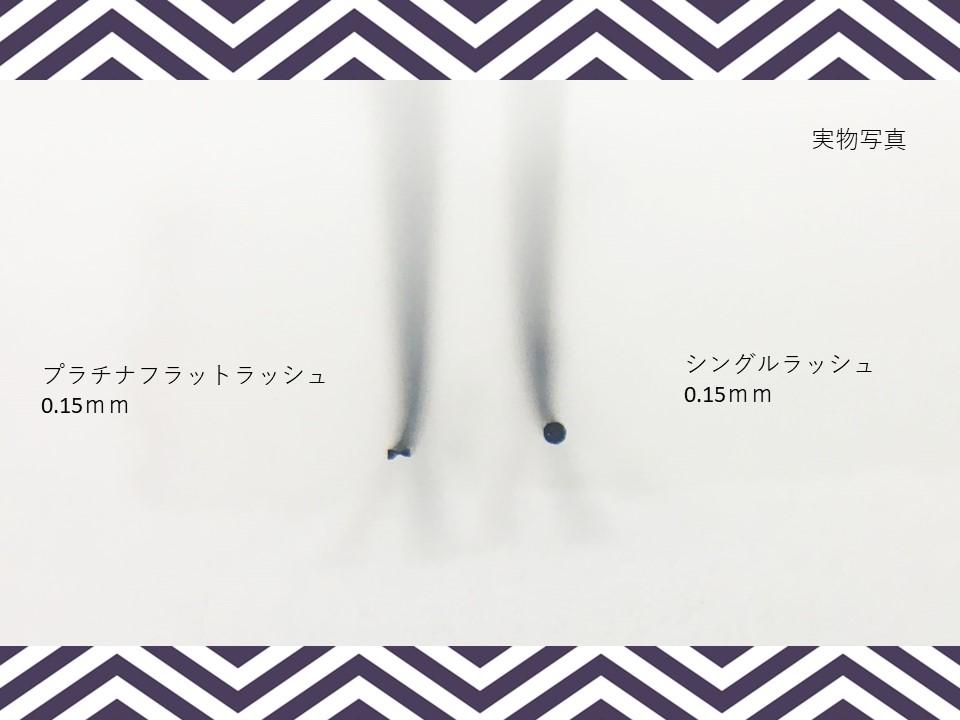 フラットラッシュ0.20mm 長さMIXケース(8-13mm) プラチナフラット